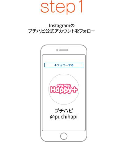 step1 Instagramのプチハピ公式アカウントをフォロー
