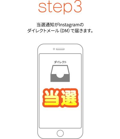 step3 当選通知がInstagramのダイレクトメール(DM)で届きます。