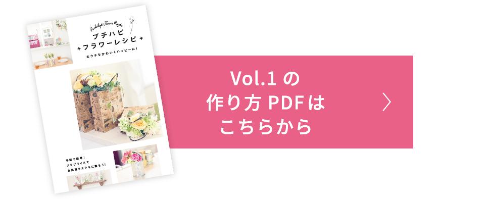 vol.1の作り方PDFはこちらから