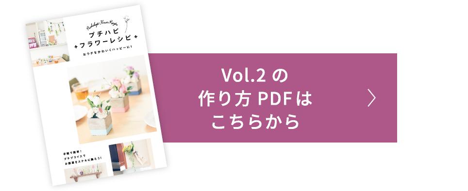 vol.2の作り方PDFはこちらから