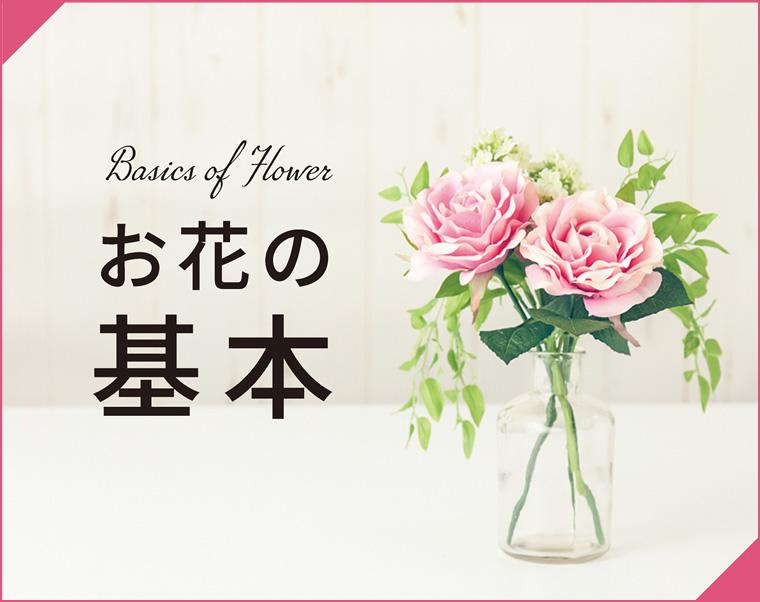 お花の基本