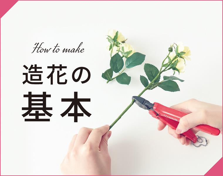 造花の基本