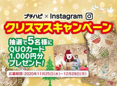 クリスマスキャンペーン 抽選で5名様にQUOカード1,000円分プレゼント!