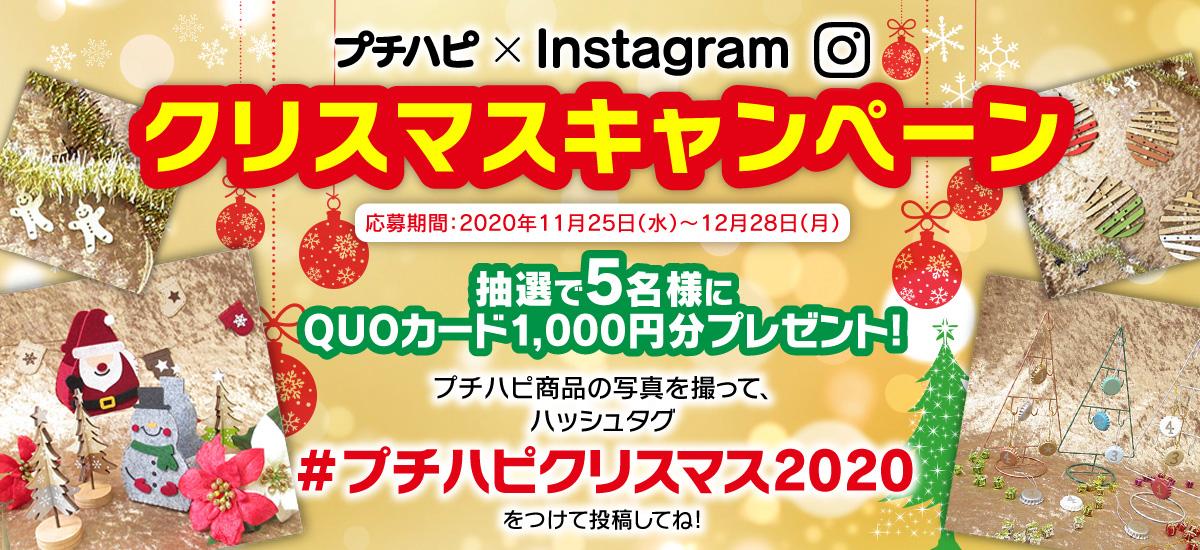 プチハピ×Instagram クリスマスキャンペーン 応募期間:2020年11月25日(水)~12月28日(月)抽選で5名様にQUOカード1,000円分プレゼント!