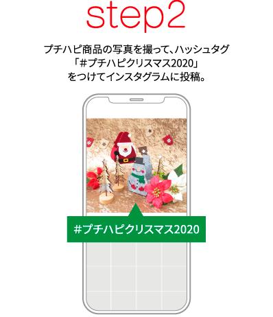step2 プチハピ商品の写真を撮って、ハッシュタグ「#プチハピクリスマス2020」をつけてインスタグラムに投稿。